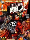 塞尼斯托军团故事-机械超人