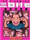 三田村君漫画