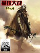 星球大战:幻想家漫画