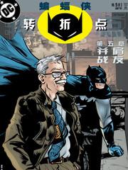 蝙蝠侠:转折点