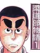 柔道部物语漫画
