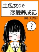 土包女的恋爱养成记漫画36