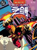 蝙蝠侠:死亡天使之剑漫画