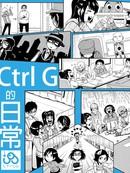 Ctrl G的日常漫画