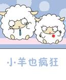 小羊也疯狂