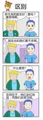 谁的社会漫画