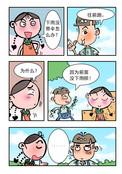北京的雾霾漫画