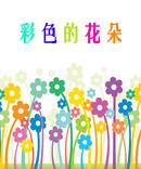 彩色的花朵
