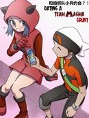 熔岩队小兵的我与路比谈恋爱的故事漫画10