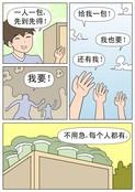 发东西漫画