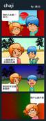 定情信物漫画