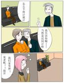 放开男神漫画