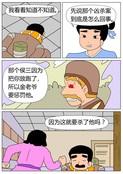 过江龙龙漫画