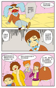 疯狂家庭漫画