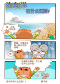 海和洋的区别漫画
