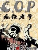 C.O.P 疯狂老爹漫画6