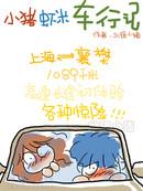 小猪虾米车行记漫画