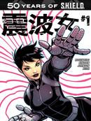 震波女-神盾局50周年漫画