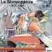 La Stravaganze~异彩之姬~