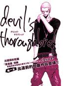 devil's thoroughbred漫画